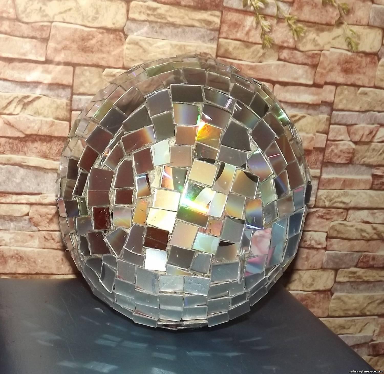 Как сделать зеркальный шар своими руками из дисков 194
